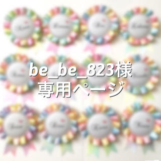 be_be_823様*専用ページ(マタニティ)