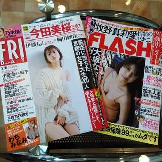 2019 週刊FRIDAY 週刊FLASH 2冊セット(ニュース/総合)