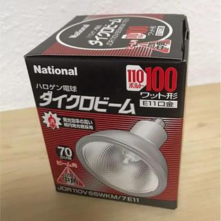 ダイクロビーム 電球 20個セット(蛍光灯/電球)