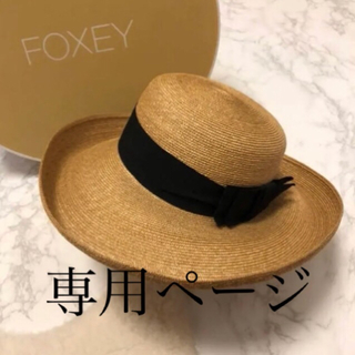 FOXEY - 美品 FOXEY フォクシー 帽子 麦わら帽子 リボン りぼん