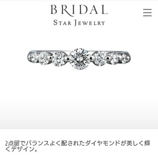 スタージュエリー(STAR JEWELRY)の最終価格 スタージュエリー  Pt.950  0.47ct  ダイヤリング(リング(指輪))