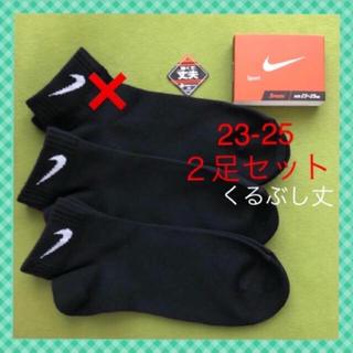 ナイキ(NIKE)の【ナイキ】 くるぶし丈 黒 靴下 2足セット NK-3SB 23-25(ソックス)