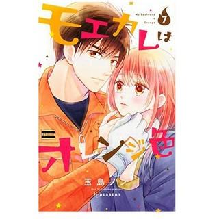 『モエカレはオレンジ色』最新刊 7巻(少女漫画)