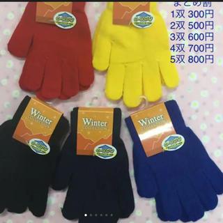 のびのび手袋 3点(手袋)