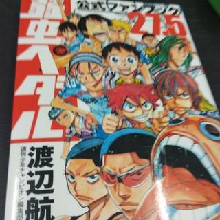 25日まで出品 漫画 弱虫ペダル公式ファンブック27.5(少年漫画)