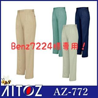 アイトス(AITOZ)のBenz7224様専用 サイズ91(ワークパンツ/カーゴパンツ)