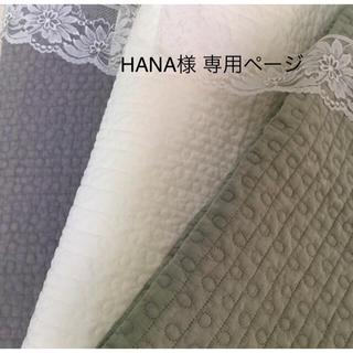 HANA様 専用ページ(ラグ)