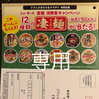 ミニオン0823様専用(麺類)
