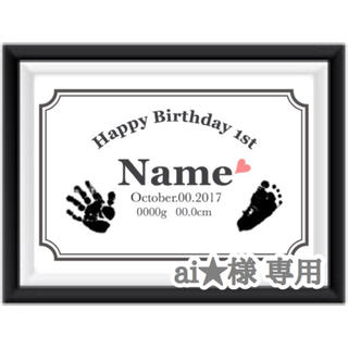ai★様♥専用(手形/足形)