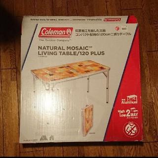 コールマン(Coleman)のコールマンナチュラルモザイクリビングテーブル120プラス(テーブル/チェア)