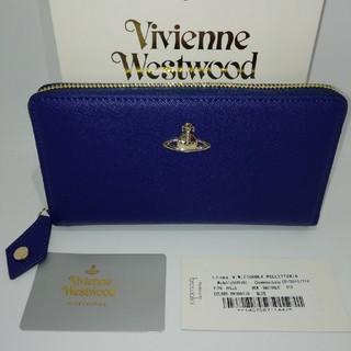 ヴィヴィアンウエストウッド(Vivienne Westwood)の新品 ヴィヴィアンウエストウッド ブルー 長財布(財布)