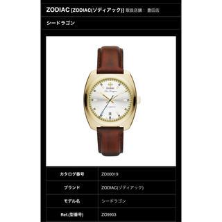 ゾディアック(ZODIAC)のzodiac sea dragon (腕時計(アナログ))