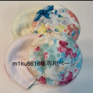 m1ku8616様専用ページ 母乳パッド 5セット(マタニティウェア)