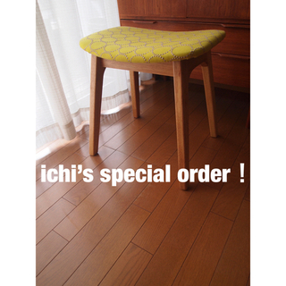 ichiさん専用 ミナペルホネン スツール タンバリン ハンドメイド 生地 椅子(スツール)