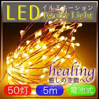 イルミネーション 電池式 ワイヤー式 LED ジュエリーライト クリスマス(その他)