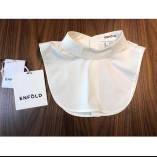 エンフォルド(ENFOLD)の新品美品 つけ襟 2way (つけ襟)