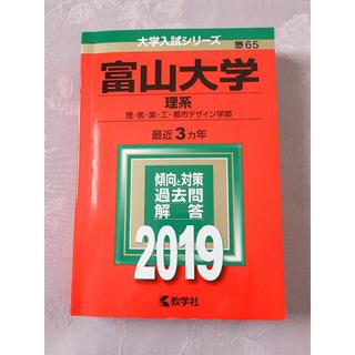 赤本 富山大学 理系 2019(語学/参考書)