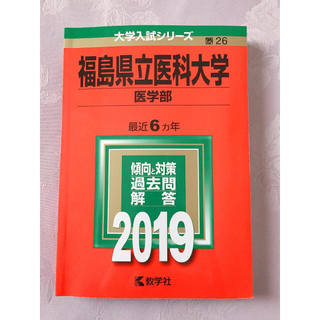 赤本 福島県立医科大学 2019(語学/参考書)