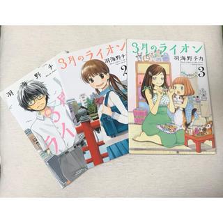 ハクセンシャ(白泉社)の3月のライオン 1〜3巻(少女漫画)