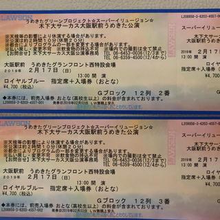 《指定席》木下大サーカス大阪うめきた公演チケット(サーカス)