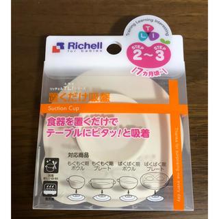 リッチェル(Richell)のリッチェル 置くだけ 吸盤(離乳食器セット)