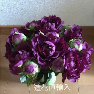 シャクヤク バーガンディ10本 アプリコット1本  造花(その他)