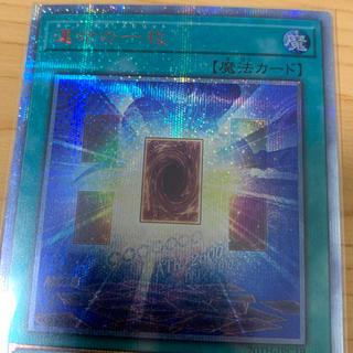 ユウギオウ(遊戯王)の運命の一枚 20th(シングルカード)