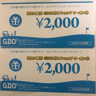 ゴルフダイジェスト ゴルフショップクーポン券 4000円分(ゴルフ)
