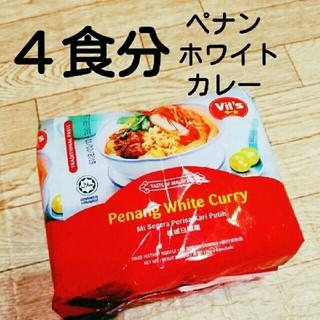 【4食分】ペナンホワイトカレーヌードル (インスタント食品)