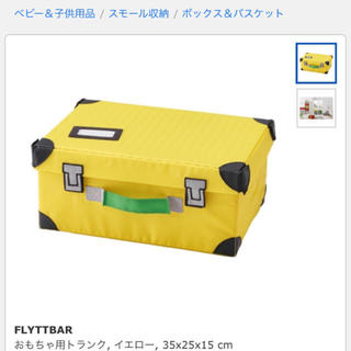イケア(IKEA)のIKEAおもちゃ用トランク収納ボックス子供キッズkidsfryttbar(ケース/ボックス)