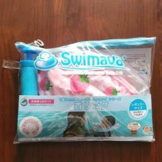 新品スイマーバ 首リング(お風呂のおもちゃ)