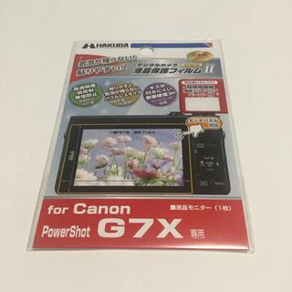 ハクバ(HAKUBA)のハクバ 液晶保護フィルム キャノン G7X 用 G7X markⅡ 同サイズ(その他)