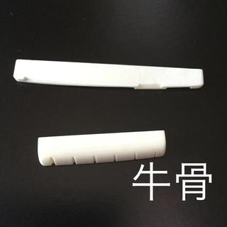 牛骨製‼️ナットサドルセット     アコギ用(アコースティックギター)