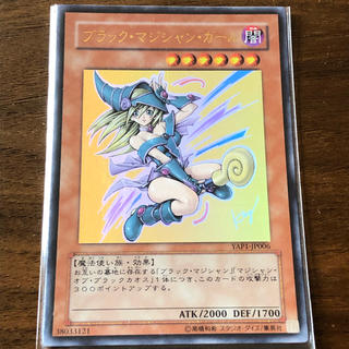 ユウギオウ(遊戯王)の遊戯王 ブラックマジシャンガール(シングルカード)