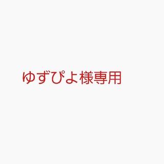 ゆずぴよ様専用(その他)
