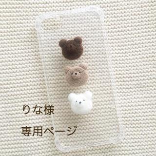 りな様専用ページ(スマホケース)