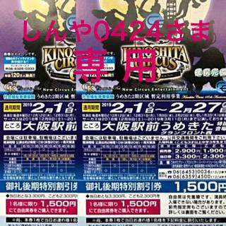 木下大サーカス大阪公演 特別割引券2枚 1名様1,500円 土日祝OK(サーカス)