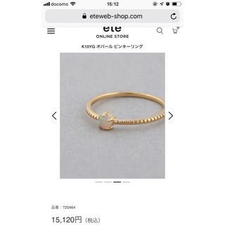 エテ(ete)のK10エテ オパールピンキーリング3号(リング(指輪))