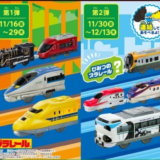 マクドナルド(マクドナルド)のプラレール全種類+DVD✨(電車のおもちゃ/車)