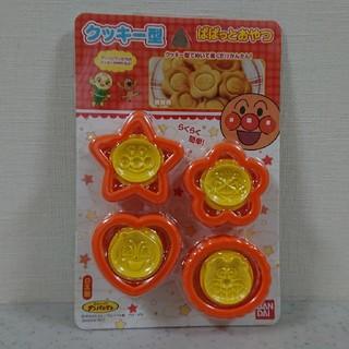 アンパンマン(アンパンマン)の未使用☆アンパンマンクッキー型(調理道具/製菓道具)