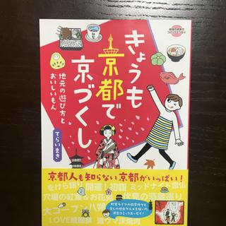 ☆となちん様専用☆きょうも京都で京づくし 地元の遊び方とおいしいもん てらいまき(地図/旅行ガイド)
