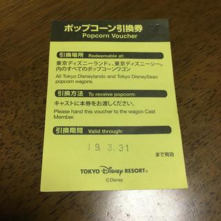 ディズニー(Disney)のポップコーン 引き換え券(フード/ドリンク券)