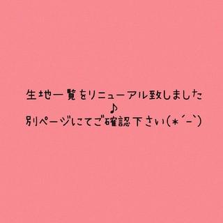ハンドメイドスタイ☆生地追加分(スタイ/よだれかけ)