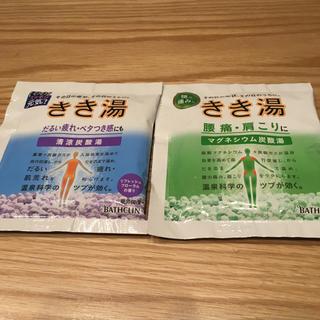 ツムラ(ツムラ)のきき湯 2個セット(入浴剤/バスソルト)