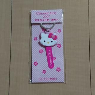 チャーミーキティ(チャーミーキティ)の値下げ☆チャーミーキティ  キーカバー  非売品(キャラクターグッズ)