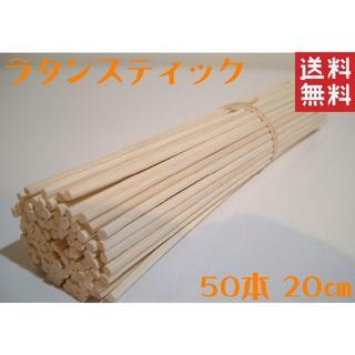50本20cmリードディフューザー/ラタンスティック/リードスティック(アロマ/キャンドル)