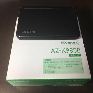 カシオ(CASIO)の電子辞書 casio EX-word az-k9850(電子ブックリーダー)