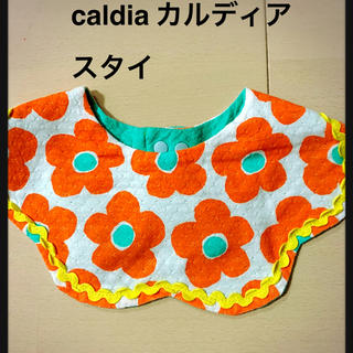CALDia - スタイ 女の子 春物 caldia カルディア よだれかけ