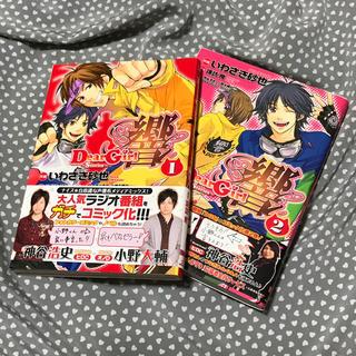 アスキーメディアワークス(アスキー・メディアワークス)のDear Girl 響 1〜2巻(少女漫画)