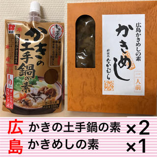 広島 牡蠣 土手鍋の素 かきめし 炊き込みご飯の素 カキ 調味料 鍋の素 味噌(調味料)